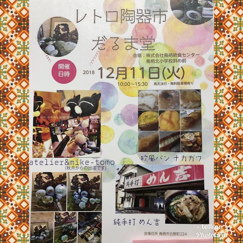 12/11(火)に「だるま堂 レトロ陶器市」を開催