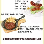 食堂TOPO(トポ)
