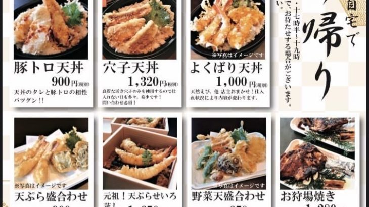 天ぷら 海老名(えびな)
