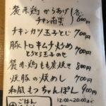 菜蓮 二号店(さいれんにごうてん)