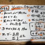 菜蓮本店(さいれんほんてん)