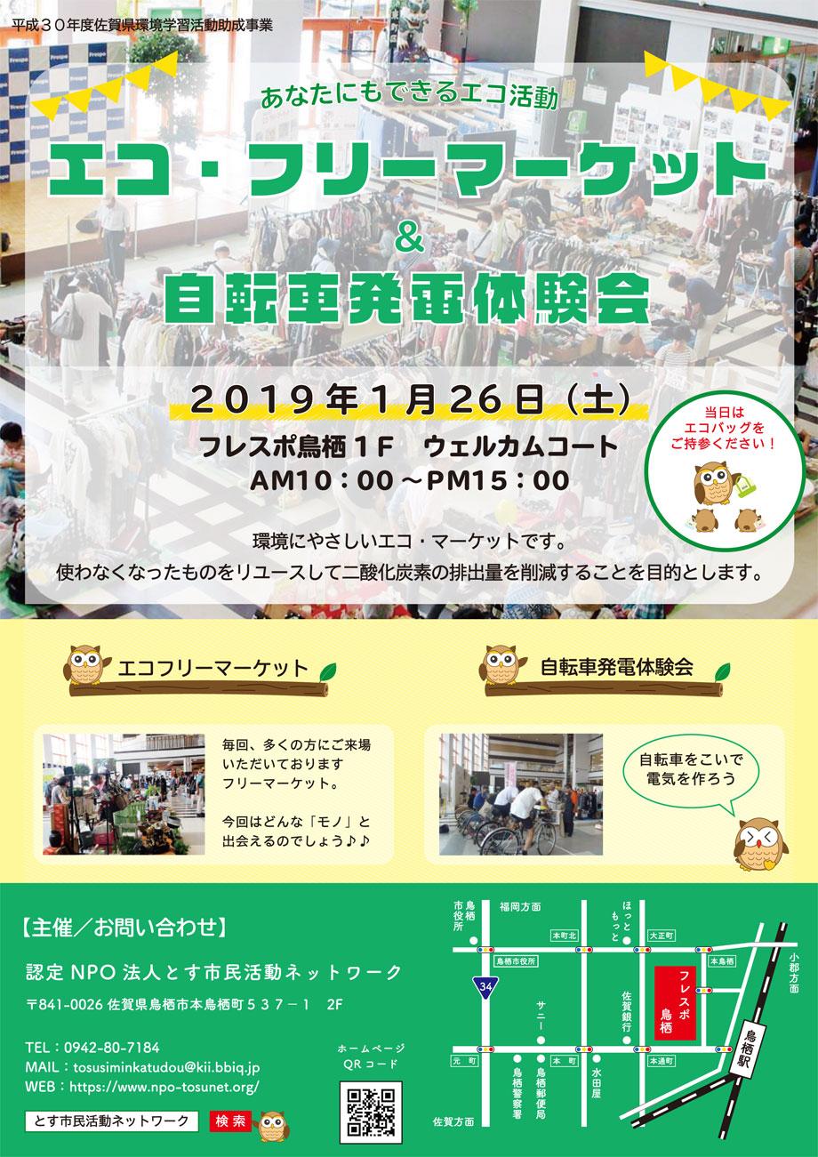 1/26(土)は環境に優しい「エコ・フリーマーケット」に出かけよう!