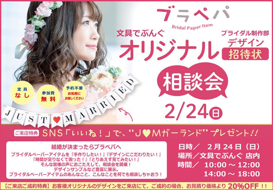 結婚式が決まったら、2/24(日)の「オリジナル招待状相談会」へGO!