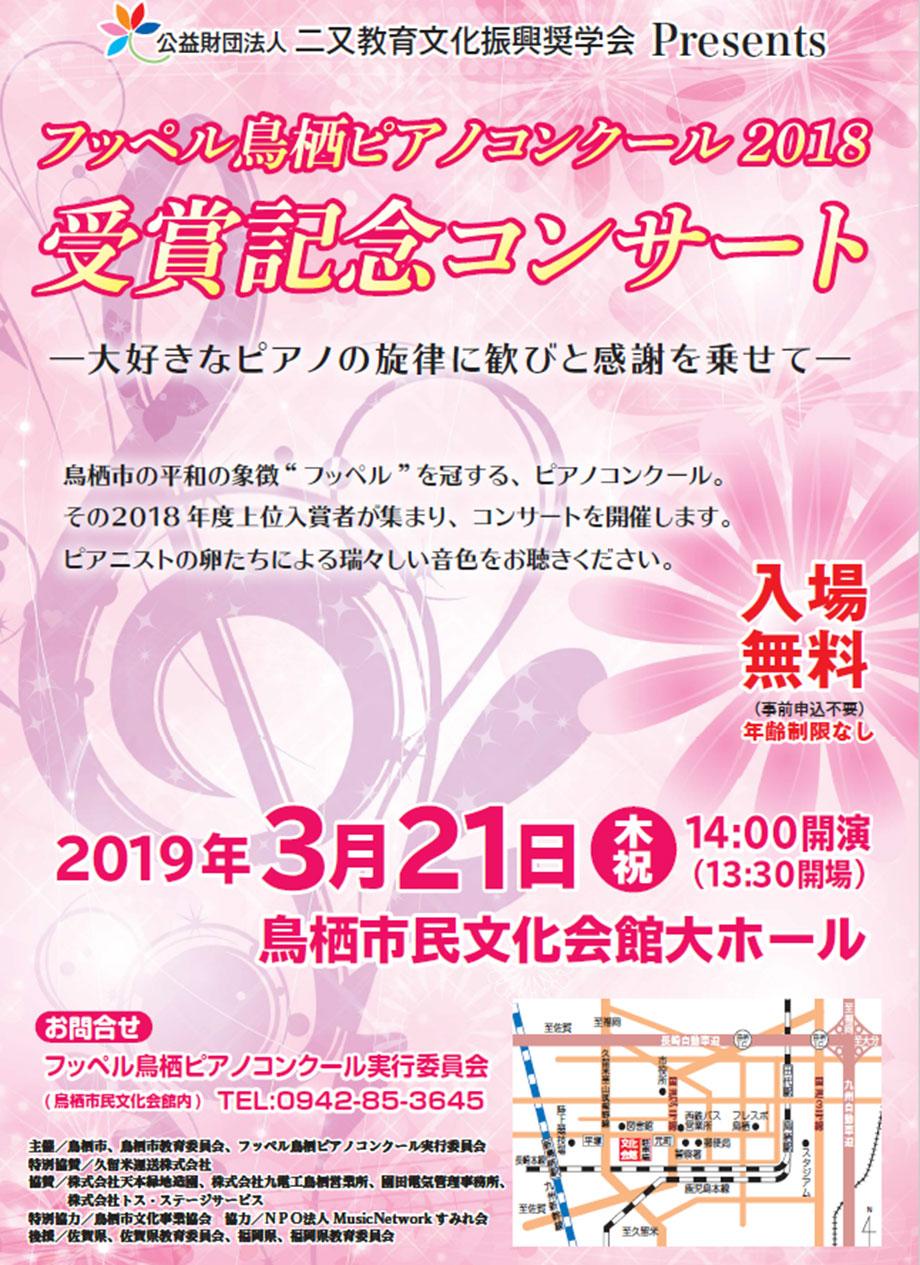 3/21(祝)は若きピアニストが集結するコンサートへ足を運ぼう