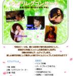 3/14(木)は「スプリングコンサート」で、昭和と平成へタイムスリップ!