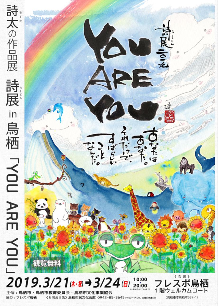 3/21~24開催の「詩展」で、心温まるひとときを