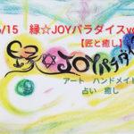 6/15(土)はカラフルモールとすの「縁☆JOYパラダイス」へGO!
