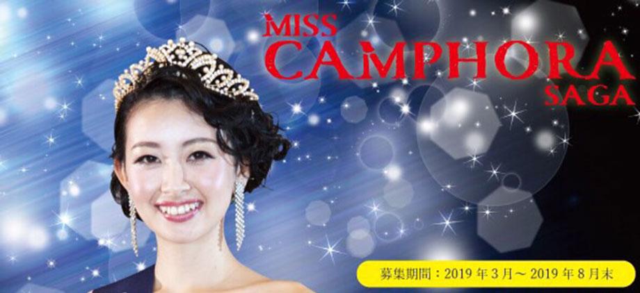 「2020 MISS COMPHORA SAGA」の出場者を募集中!