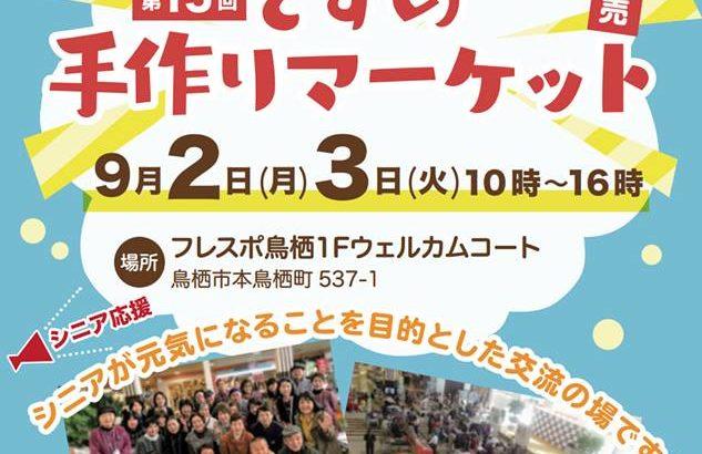 9/2(月)・3(火)はシニアの手仕事が満載な「とすの手作りマーケット」へ!