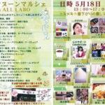 5/18(土)はゆったりとくつろげる「アフタヌーンマルシェ」へ!