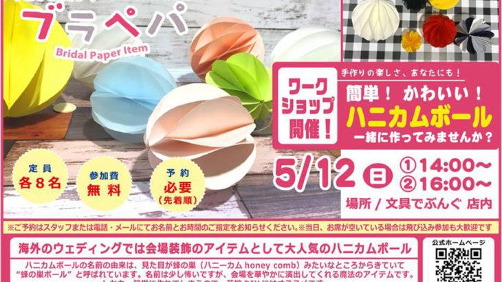 5/12(日)は、簡単&可愛い「ハニカムボール」作りにチャレンジ!