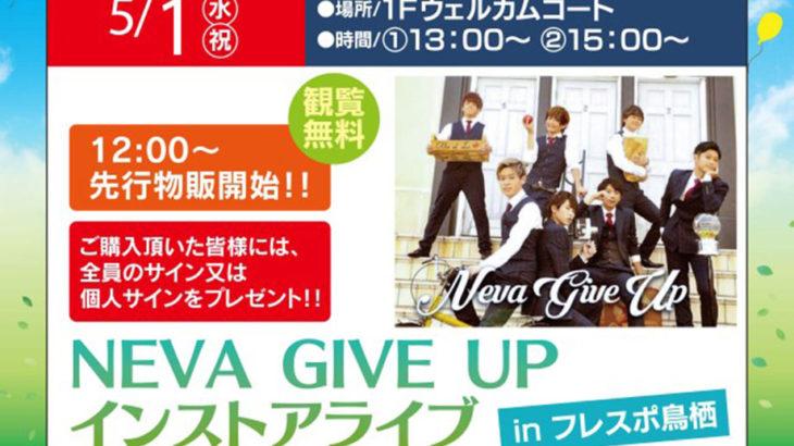 5/1は[フレスポ鳥栖]で「NEVA GIVE UP」のライブを観覧しよう!