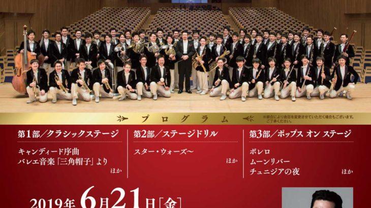 6/21(金)は「ブリヂストン吹奏楽団久留米」の定期演奏会へ!