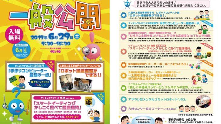 6/29(土)は産総研九州センターの一般公開&サイエンスカフェへ