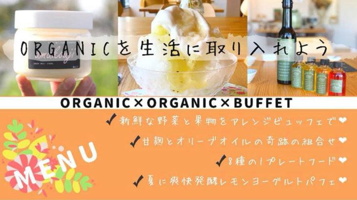 7/15(祝)は、蔵上のカフェ「OYOBARE」で食を楽しもう!