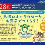 7/28(日)は、鳥栖のキャラクターをお菓子で作るイベントへ!