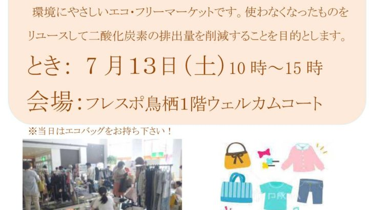 7/13(土)は、「エコ・フリーマーケット」で楽しくエコ活動を