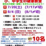 7/20(土)・8/4(日)の硬筆教室で、夏休みの宿題に差を付けよう