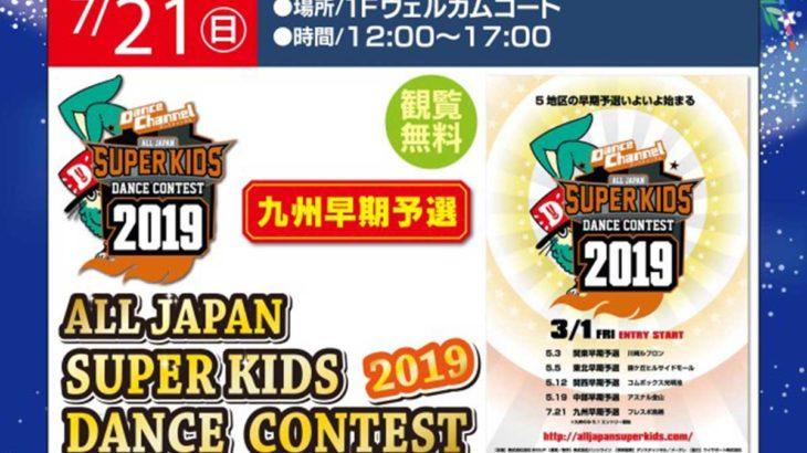 7/21(日)は、SUPER KIDS DANCE CONTEST2019の九州早期予選を鑑賞!