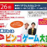 1/26(日)は、EE男が登場!フレスポ鳥栖のお笑いビンゴゲーム大会