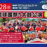 7/28(日)は、まつり鳥栖&フレスポ鳥栖で、琉球國祭り太鼓を観よう