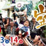7/13(土)・14(日)は、鳥栖祇園山笠で夏の始まりを体感!