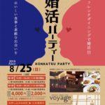 8/25(日)は第7回VOYAGE DE 婚活パーティーに参加しよう!