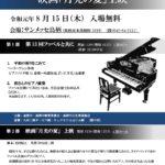 8/15(木)は、フッペルピアノと共に平和への祈りを捧げよう