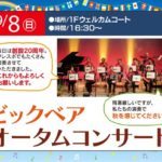 9/8(日)は、フレスポ鳥栖で「ビッグベア」のコンサートを聴こう