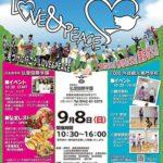 9/8(日)は「弘堂祭」で、海外の文化やグルメを楽しもう!