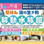 8/3(土)・4(日)はフレスポの移動水族館で夏休みの自由研究!