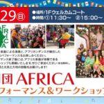 9/29(日)は劇団AFRICAのパフォーマンス&ワークショップを満喫
