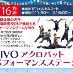 9/16(祝)は、「VIVO」の華麗なるアクロバットを鑑賞しよう!