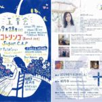 9/28(土)は、お寺で開かれるライブ「五音会(ごおんえ)」へ