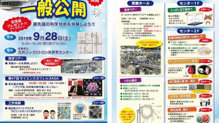 9/28(土)は、九州シンクロトロン光研究センターの一般公開へ!