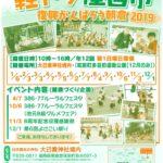 今月は12/1(日)!毎月第1日曜は朝倉郡筑前町の「軽トラ屋台市」へ
