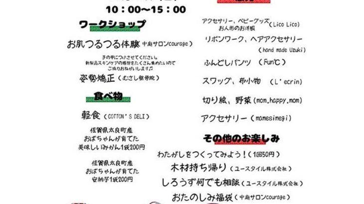 11/29(金)はワークショップも満載な「小郡おうちdeマルシェ」へ!
