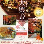 ライトアップは11/16・17・22~24!基山町・大興善寺の紅葉情報