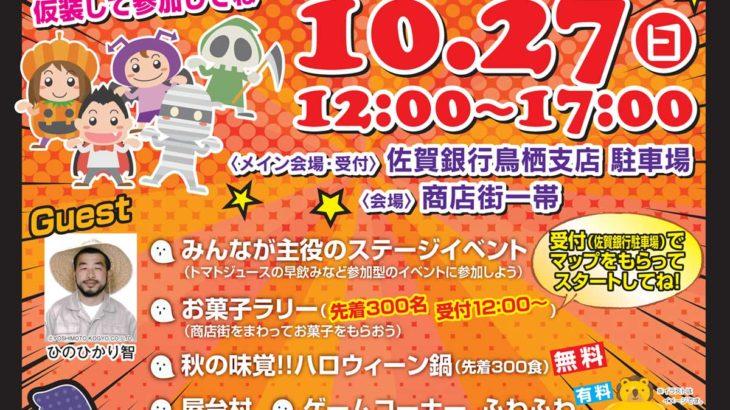 10/27(日)は鳥栖の「商店街のハロウィーンパーティー2019」へ!