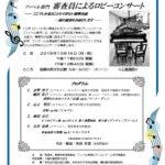 10/14(祝)は「審査員によるロビーコンサート」で一流の演奏を鑑賞しよう