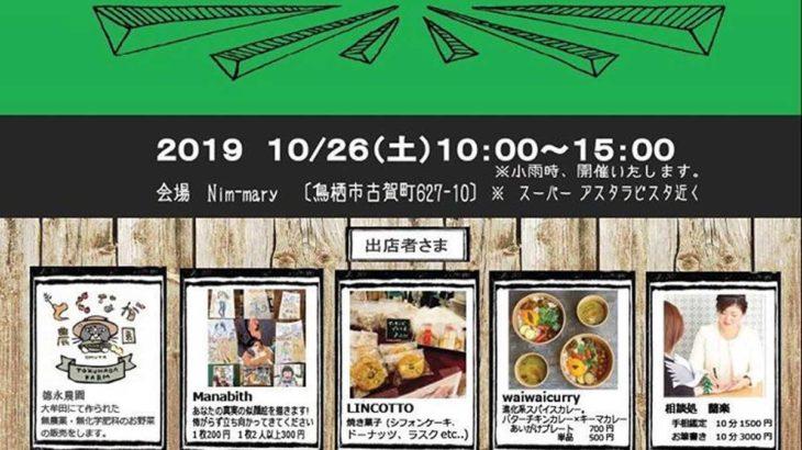 10/26(土)はNim-mary(ニンマリー)の「ニンマルシェ」へGO!