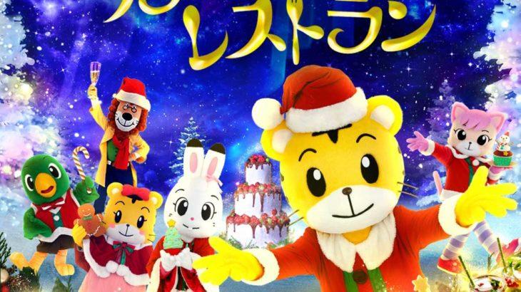 12/20(金)はしまじろうコンサートで、ひと足早いクリスマスを!