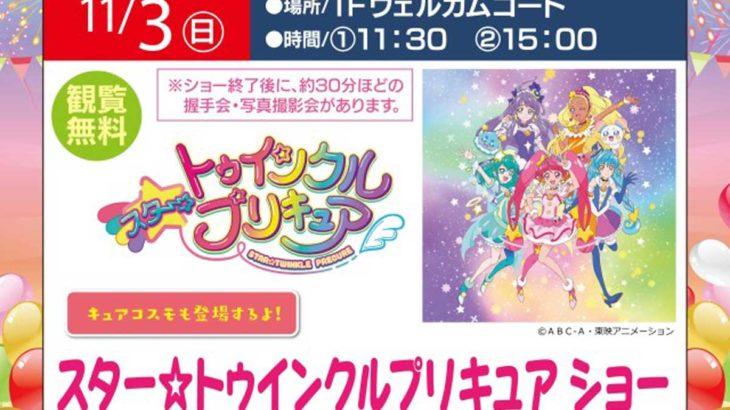 11/3(日)はフレスポ鳥栖の「スター☆トゥインクルプリキュアショー」へ!