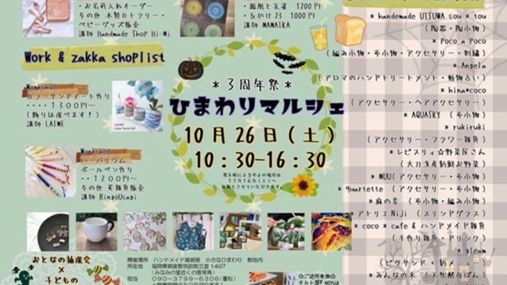10/26(土)は筑前町の「ひまわりマルシェ」で可愛い&美味しいの発見を!