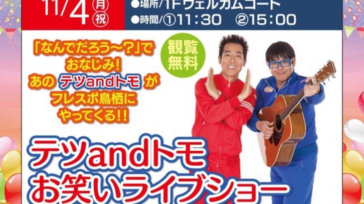 11/4(祝)は、「テツandトモお笑いライブショー」を観に行こう