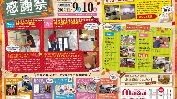 11/9(土)・10(日)は[ái&ái]の「2019秋のリフォーム感謝祭」へ!