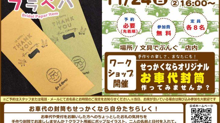 11/24(日)はブラぺパワークショップでお車代封筒作り!