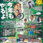 11/17(日)は上峰町の「かみちゃりグランプリ」へGO!