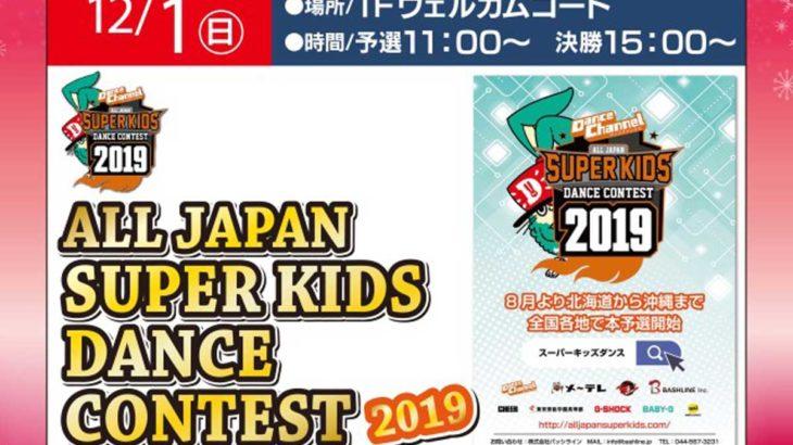 12/1(日)はSUPER KIDS DANCE CONTEST2019の九州予選を観賞しよう!