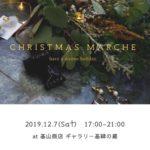12/7(土)は基山の「クリスマスマルシェ」で素敵な出会いと発見を